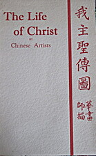 The Life of Christ, by CHINESE ARTISTS