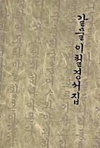 갈물 이철경 서집 [Kalmul Yi…