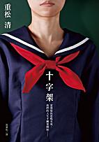 The Cross by Shigematsu Kiyoshi