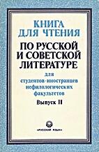Kniga dlya chteniya po russkoy i sovetskoy…