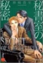 秘書室の秘密 by 神崎 貴至