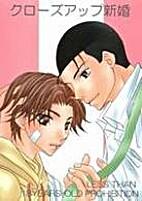 Newlywed Book by Yukihisa