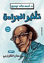 تأثير الجرادة by Ahmed Khaled…