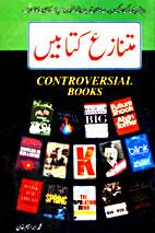 Controversial Books متنازع…