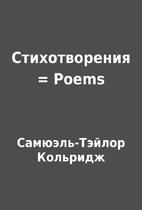 Стихотворения = Poems by…