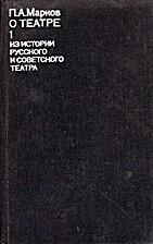 О театре : в 4 томах. Т. 1,…