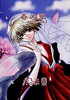 Haru no Hana #1 by Kaitou Ranmaru