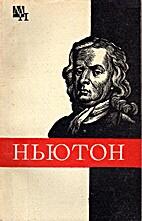 Ньютон by Борис…