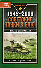1945-2008. Sovetskie tanki v boiu by…