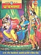 Sanskrit Chandamama - July 2006 by…