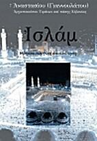 Ισλάμ by Αναστασίου…