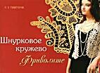 Romanian Lace, Tatting Patterns big book by…