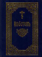 Апостоль [Apostol] by Moskovskoy…