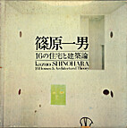 16の住宅と建築論 (1971年) by 篠原…