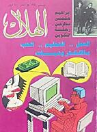 مجلة الهلال: ديسمبر 1994 by…