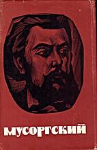 Мусоргский by Георгий…