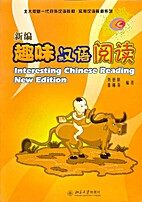 New Edition of Interesting Chinese Reading…