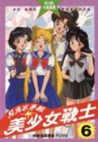 Anime Comics World: Sailor Moon, Vol. 6 by…