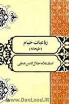 رباعیات خیام (طربخانه) by…