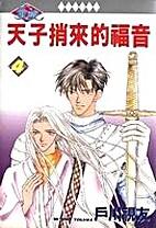Tenshi no Fukuin vol. 4 by Mitomo Togawa