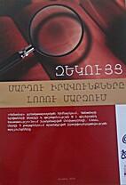 Report. Human Rights in Lori region…