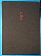 Wege zur Architektur 6; SANAA by Sejima…