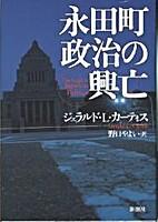 永田町政治の興亡 by…