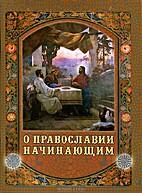 О Православии…