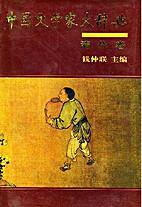 中国文学家大辞典清代卷 [Zhongguo…