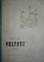 中国古代史常识:秦汉魏晋南北朝…