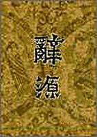 辭源修訂本 : 第一分冊 by Kaiping An