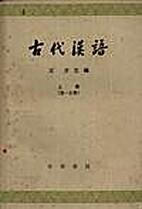 古代漢語:上冊(第二分冊) by…