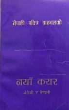 Nepali - English New Testament / Bilingual…
