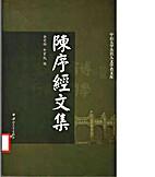 陈序经文集 by 陈序经