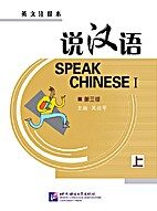 Speak Chinese, Vol 1, With 1 CD (3rd…