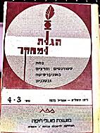 (3-4) הגות ומחקר by במת…
