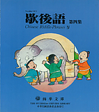 Chinese riddle-phrases IV =…