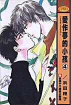 Yume no Kodomo vol 4 by Shouko Hamada