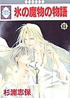 氷の魔物の物語 06 by Shiho Sugiura