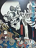 江戶妖怪大圖鑑 Specters, Ghosts, and…