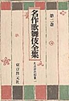 名作歌舞伎全集〈第5巻〉丸本時…