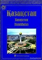 Казахстан by Жандеулетов…