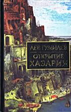 Открытие Хазарии by Лев…