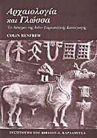 Αρχαιολογία και γλώσσα -…