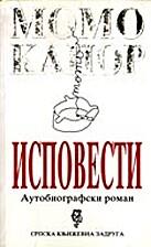 Исповести by Момо Капор