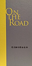 On The Road: Zhang Hongtu's Artistic Journey…