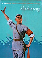 Shachiapang (A Modern Revolutionary Peking…