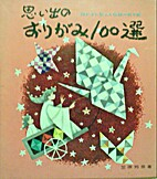 Japanese Origami Book