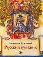 Russkii uchebnik.