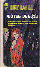 Hotel de Luxe by Rona Randall